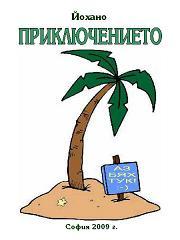 - ПРИКЛЮЧЕНИЕТО – книга-игра от Йохано