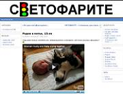 Svetofarite.com – информационен супермаркет
